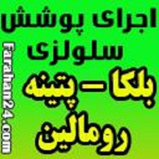 بلکا فراهان